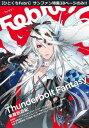 【ひとくちFebri】Thunderbolt Fantasy 東離劍遊紀(1)【電子書籍】[ Febri編集部 ]