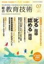 総合教育技術 2017年 7月号【電子書籍】[ 教育技術編集部 ]