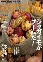 NHK 趣味の園芸 やさいの時間 2016年3月号【電子書籍】