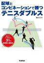 配球とコンビネーションで勝つテニスダブルス【電子書籍】[ 橋...