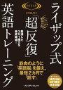 ライザップ式「超反復」英語トレーニング【電子書籍】...