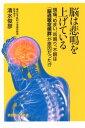 脳は悲鳴を上げている 頭痛、めまい、耳鳴り、不眠は「脳過敏症候群」が原因だった!?【電子書籍】[ 清