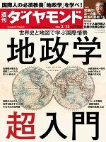 週刊ダイヤモンド16年2月13日号