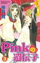 Pinkの遺伝子(3)【電子書籍】[ 柚月純 ]