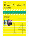 玄光社MOOK サイバーリンク PowerDirector 14 実践講座サイバーリンク PowerDirector 14 実践講座【電子書籍】