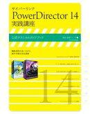 ������MOOK �����С���� PowerDirector 14 �����ֺ�