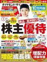 ダイヤモンドZAi 16年1月号【電子書籍】[ ダイヤモンド社 ]