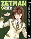 ZETMAN 9【電子書籍】 桂正和