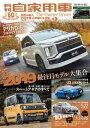 月刊自家用車 2019年 2月号【電子書籍】[ 月刊自家用車編集部 ]