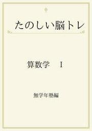 たのしい脳トレ算数学【電子書籍】[ nakama-5322 ]