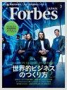 ForbesJapan 2017年3月号【電子書籍】 atomixmedia Forbes JAPAN編集部