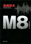 M8 エムエイト