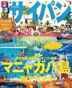 るるぶサイパン(2017年版)【電子書籍】