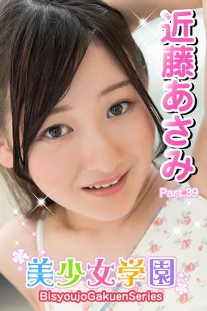 美少女学園 近藤あさみ Part.39【電子書籍】[ 近藤あさみ ]