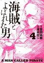 海賊とよばれた男4巻【電子書籍】[ 百田尚樹 ]