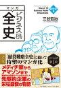 マンガ ビジネスモデル全史 創世記篇【電子書籍】 三谷宏治