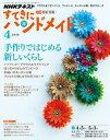 NHK すてきにハンドメイド 2018年4月号[雑誌]【電子書籍】