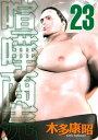 喧嘩商売23巻【電子書籍】[ 木多康昭 ]