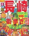 るるぶ長崎 ハウステンボス 佐世保 雲仙'17【電子書籍】