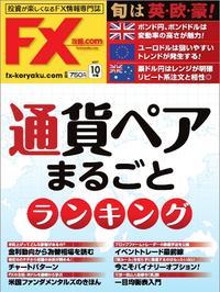 FX攻略.com 2017年10月号【電子書籍】