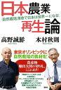 日本農業再生論 「自然栽培」革命で日本は世界一になる!【電子書籍】[ 高野誠鮮 ]
