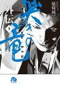 哭きの竜 外伝(3)【電子書籍】[ 能條純一 ]