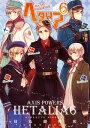 ヘタリア 6 Axis Powers 【電子書籍】[ 日丸屋...
