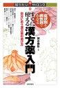 症状別&病気別でわかる   すぐに使える漢方薬入門【電子書籍...