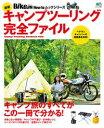 最新キャンプツーリング完全ファイル【電子書籍】