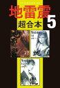 地雷震 超合本版(5)【電子書籍】[ 高橋ツトム ]
