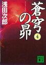 蒼穹の昴(4)【電子書籍】[ 浅田次郎 ]