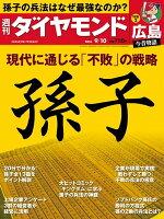 週刊ダイヤモンド16年9月10日号