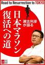 瀬古利彦が語る「日本マラソン復活への道」【文春e-Books】【電子書籍】[ 瀬古利彦 ]