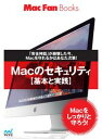 Macのセキュリティ【基本と実践】【電子書籍】[ 海老原 昭 ]
