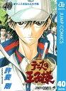 テニスの王子様 40【電子書籍】[ 許斐剛 ]...