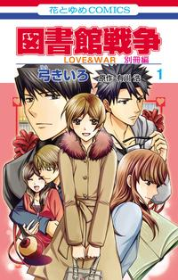図書館戦争LOVE&WAR別冊編1