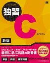 独習C 新版【電子書籍】 arton
