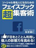 ソーシャル有名人になるためのフェイスブック超集客術【電子書籍】[ 松宮 義仁 ]