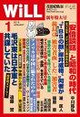月刊WiLL 2016年 1月号【電子書籍】[ ワック ]