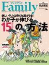 プレジデントFamily (ファミリー)2016年 4月号 雑誌 【電子書籍】 プレジデントFamily編集部