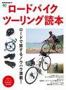 ロードバイクツーリング読本【電子書籍】
