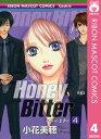 Honey Bitter 4【電子書籍】[ 小花美穂 ]