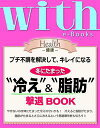 """with e-Books 冬にたまった""""冷え""""&""""脂肪""""撃退BOOK【電子書籍】[ with編集部 ]"""