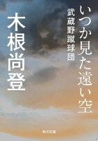 いつか見た遠い空武蔵野蹴球団