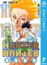 HUNTER×HUNTER モノクロ版 7【電子書籍】[ 冨...
