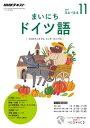NHKラジオ まいにちドイツ語 2017年11月号[雑誌]【電子書籍】