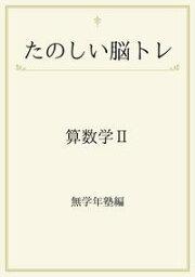たのしい脳トレ算数学2【電子書籍】[ nakama-5322 ]