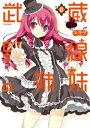 武蔵野線の姉妹3巻【電子書籍】 ユキヲ
