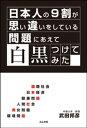 日本人の9割が思い違いをしている問題にあえて白黒つけてみた【電子書籍】[ 武田邦彦 ]