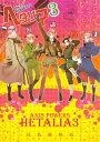 ヘタリア 3 Axis Powers【電子書籍】[ 日丸屋秀和 ]